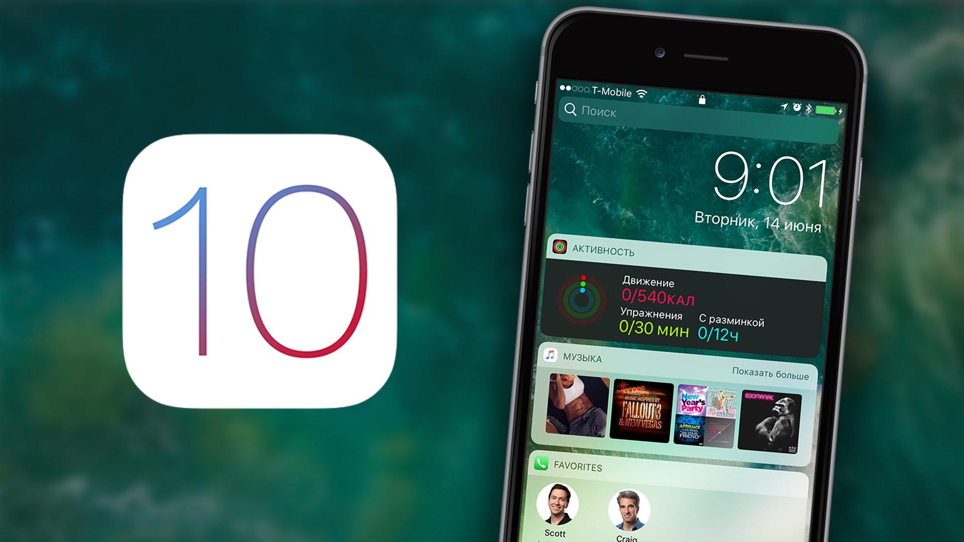 Заключительная версия iOS 10 будет представлена сегодня