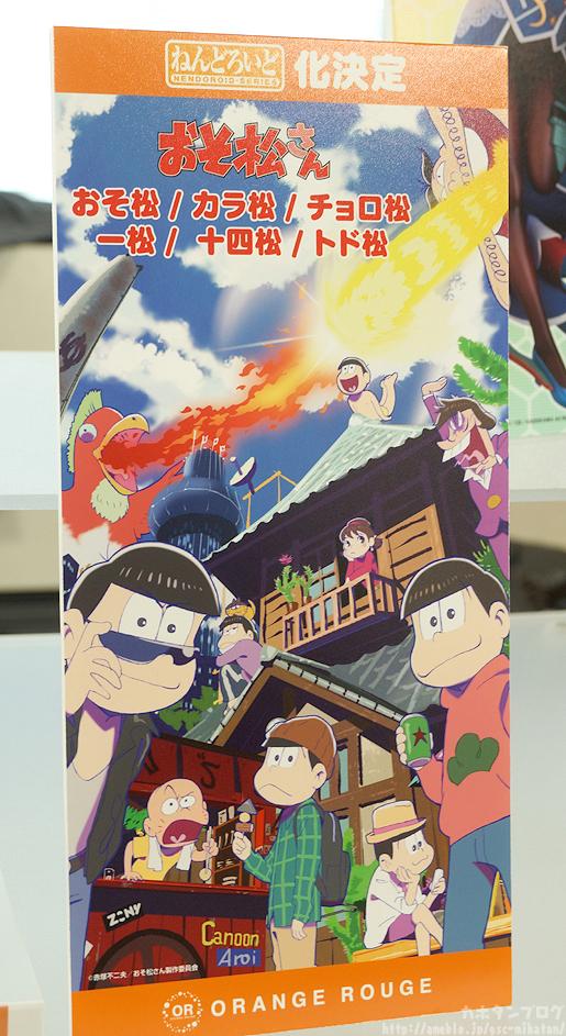 Annuncio per i sei fratelli Matsuno da ''Osamatsu-san''