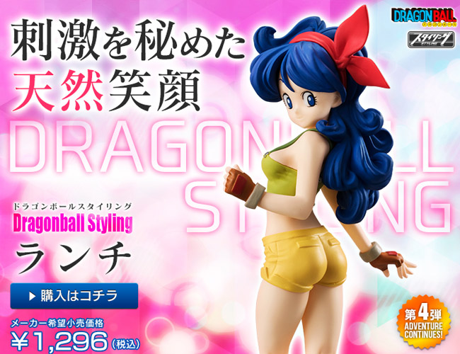 Lunch Dragon Ball STYLING Bandai pics 20