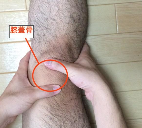 膝蓋骨 前後