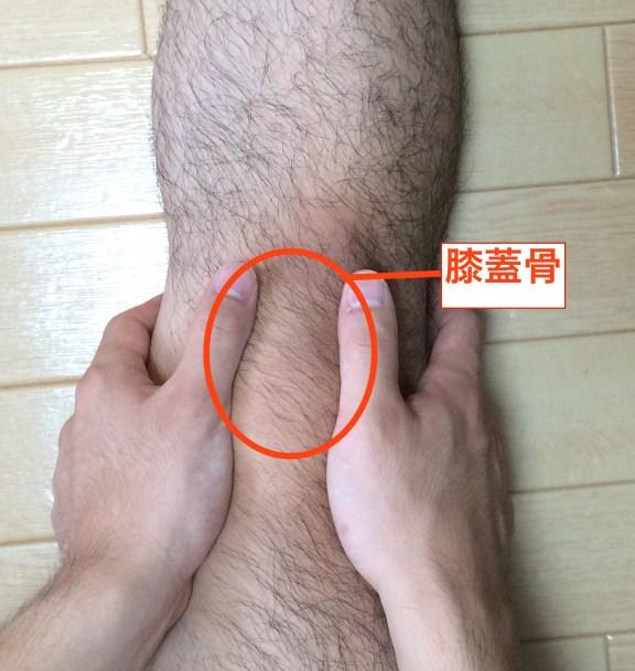 膝蓋骨左右傾き