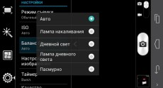 huawei_ascend_d2_screenshots_130