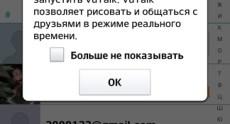 Screenshot_2013-08-04-19-37-11