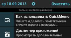 Screenshot_2013-09-18-09-39-07