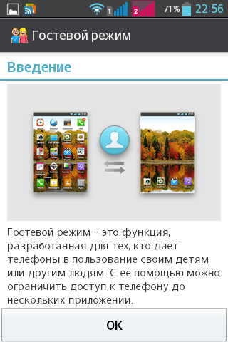 Screenshot_2013-09-20-23-57-271 (75)