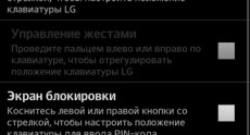LG G Flex Screenshots 84