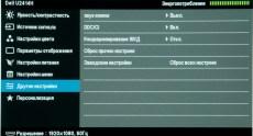 Dell_U2414H_menu_7