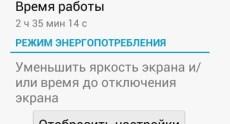 Screenshot_2014-01-25-19-48-00