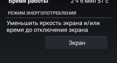 Screenshot_2014-10-21-01-00-10