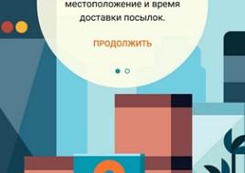 Посылки 24_android1