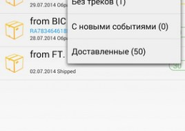 TrackChecker_android2