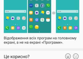 Screenshot_20160309-230256