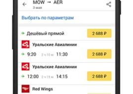 Яндекс.Авиабилеты1