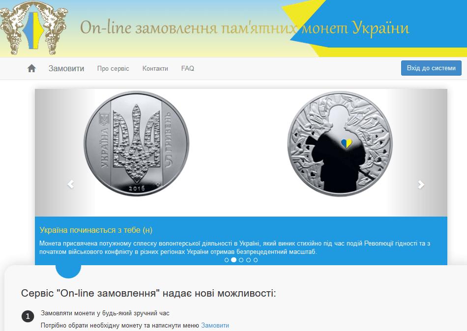 НБУ принял решение подзаработать наонлайн-продажах юбилейных монет