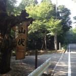 【真夏に絶対おすすめな】:山伏キャンプ場
