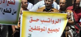 اعتصام لجميع موظفي غزة أمام مجلس الوزراء الثلاثاء القادم