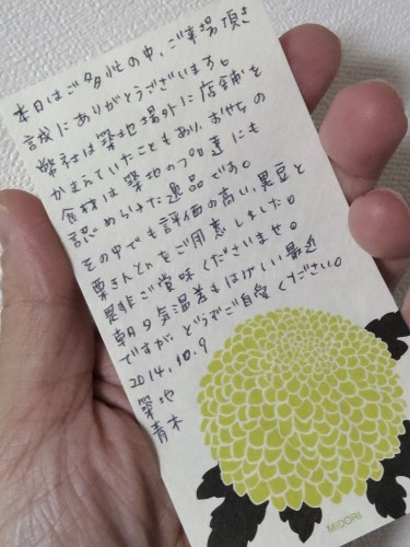 20141017tukijiaoki1