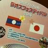 ラオスフェスティバルはアジアのフェスティバルで一番良かったよ! 前編