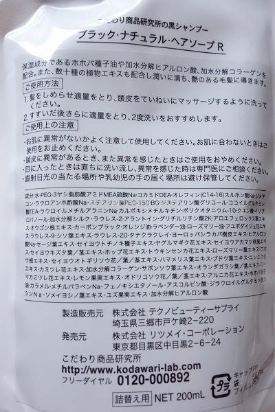 20150930kodawari6