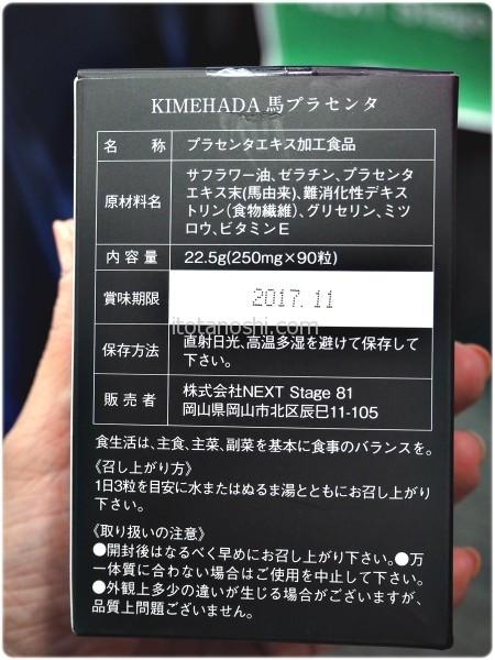 20160102kimehada1