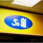 【台湾生活】手軽にタピオカミルクティーなどが買えるドリンクスタンド紹介 ~『50嵐』