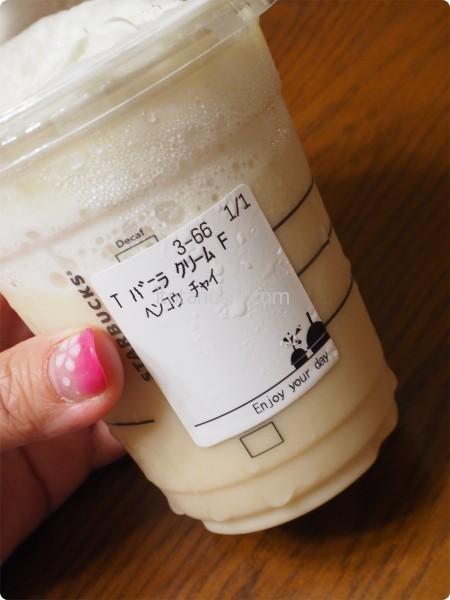 20160510Starbuckscoffee2