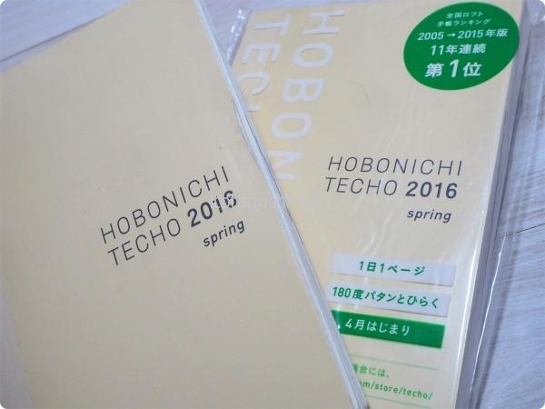 20161001hoboniti10
