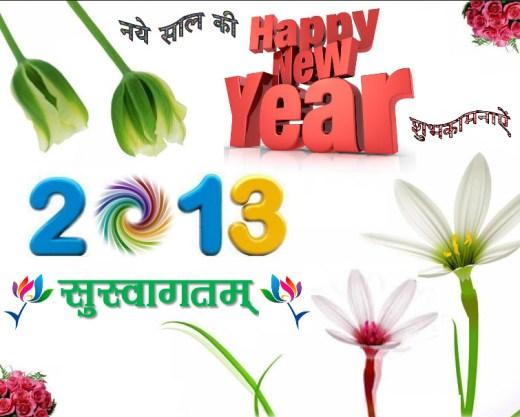 Most-Beautiful-NewYear2013 in Hindi