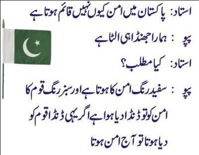 2013 most-funniest-urdu-joke-of-world-picture