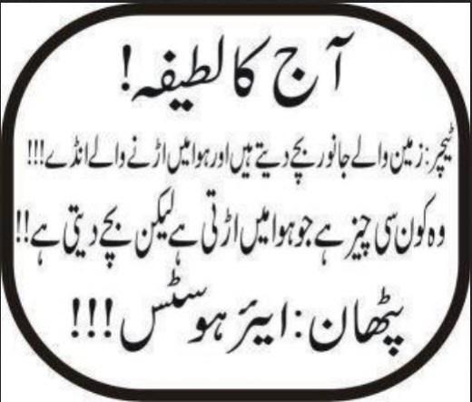 Funny Urdu jokes pathan