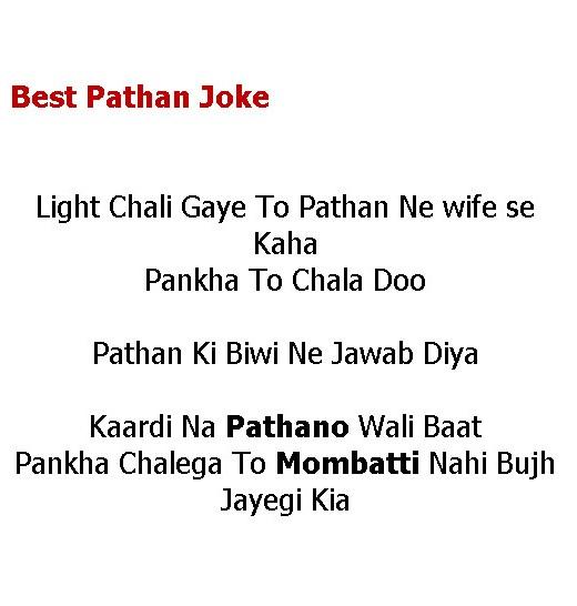 New Pathan Joke in Urdu 2013 2014