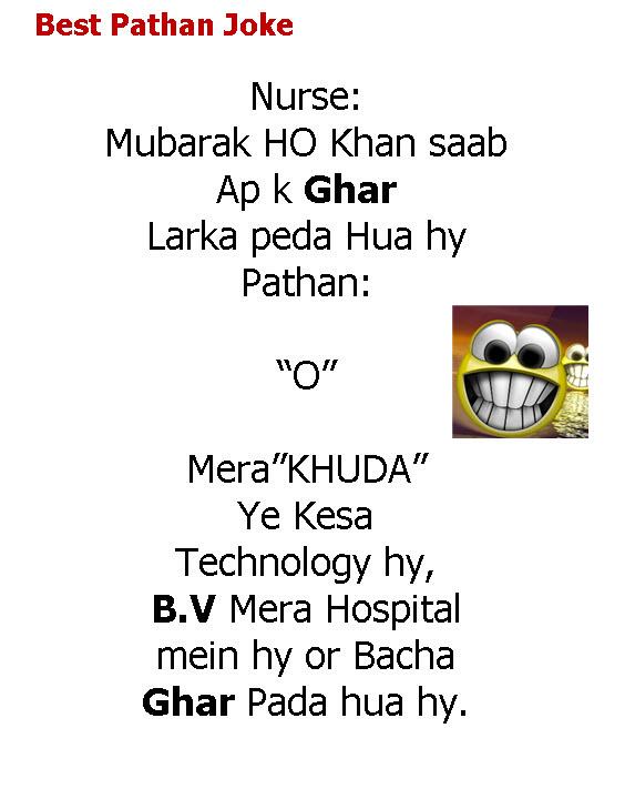 pathanjokes in urdu 2012