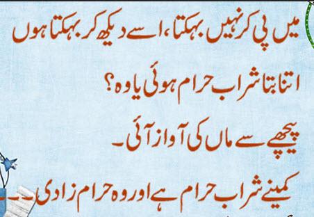 urdu-funny-jokes-2013 picture