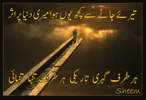 urdu-poetry-background