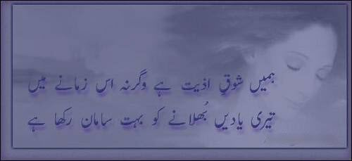 very-sad-romantic-urdu-sharari-2013