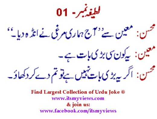 Dirty-urdu-joke-picture