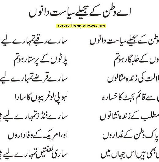 funny-urdu-poetry-shayari-at-pakistan-army
