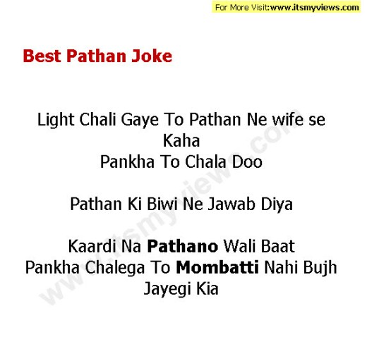 New Pathan Joke in Urdu 2013 2014