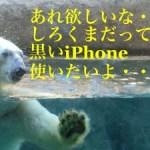 旭山動物園で動物達と会話するツアーを敢行してきたときのお土産話
