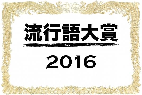 2016年裏流行語大賞!!
