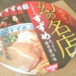 セブンのカップラーメン「広島中華そば 幻の名店すずめ」愛と幻のラプソディー【カップ麺レビュー】