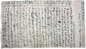 This ancient love letter will break your heart