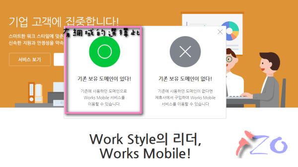 WORKS MOBILE (2)