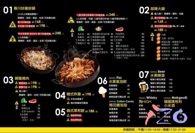 Omaya menu