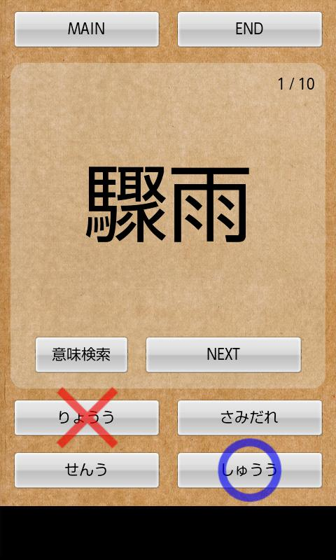 激難漢字。-漢字クイズ-画像2