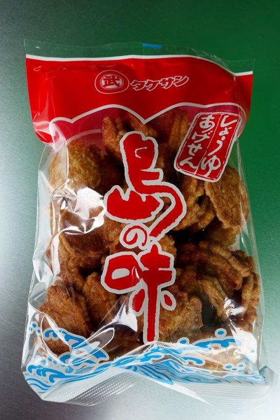 タケサン 島の味
