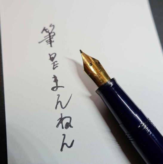 筆の書き心地?