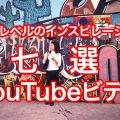 20110708.YouTubeShared