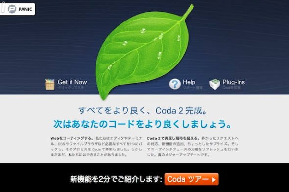 Coda 2 日本語サイト