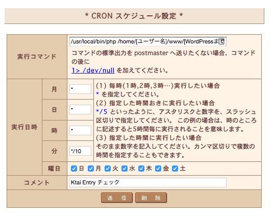 Sakura.Cron.Setting.3